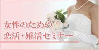 女性のための恋活・婚活セミナー