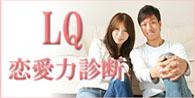 LQ恋愛力診断